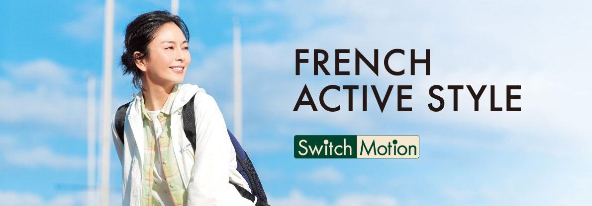 FRENCH ACTIVE STYLE 日差しに映える爽やかカラーでお出かけを楽しむ