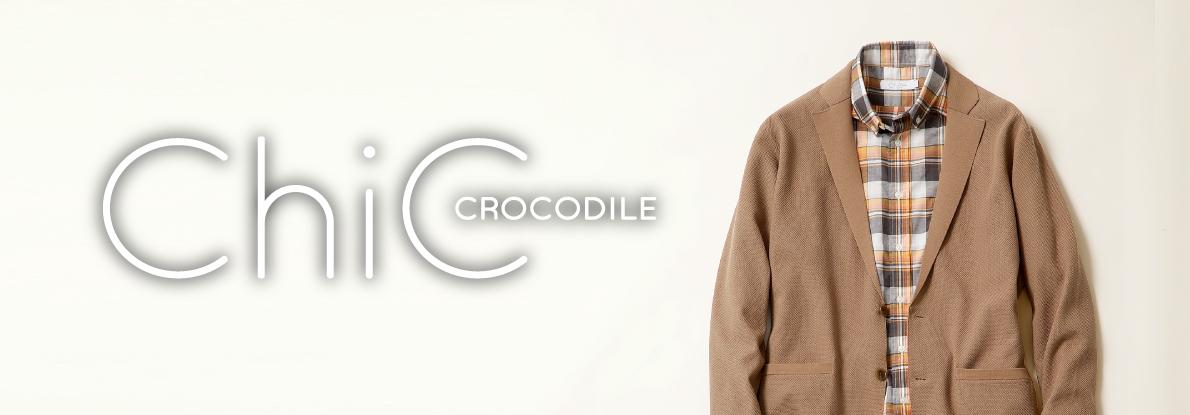 クロコダイルシック(メンズ) ワントーンコーデの気取らないジャケットスタイル