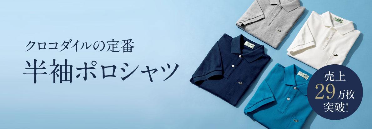 クロコダイルの定番 半袖ポロシャツ