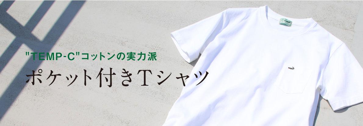 """TEMP-C""コットンの実力派 ポケット付きTシャツ"