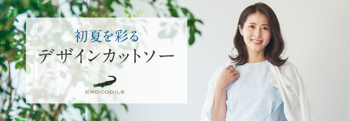 クロコダイルレディス 初夏を彩るデザインカットソー