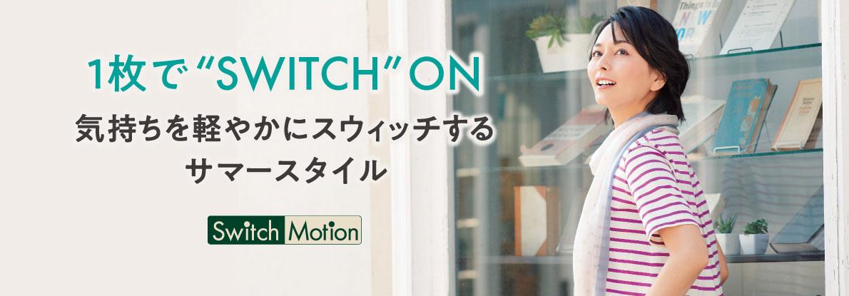 """スウィッチモーション 1枚で""""SWITCH ON"""""""