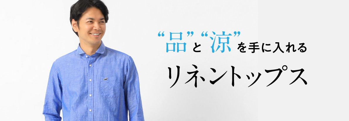 """""""品""""と""""涼""""を手に入れる リネントップス"""