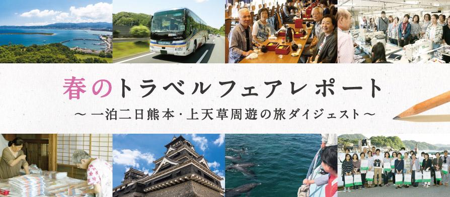 【トラベルフェアレポート】お客様の熊本・上天草の旅に密着!