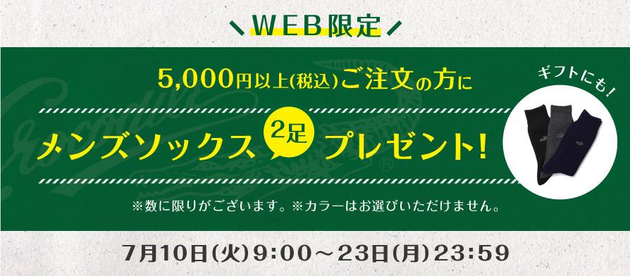 5,000円(税込)以上のご利用でメンズソックス2足プレゼント