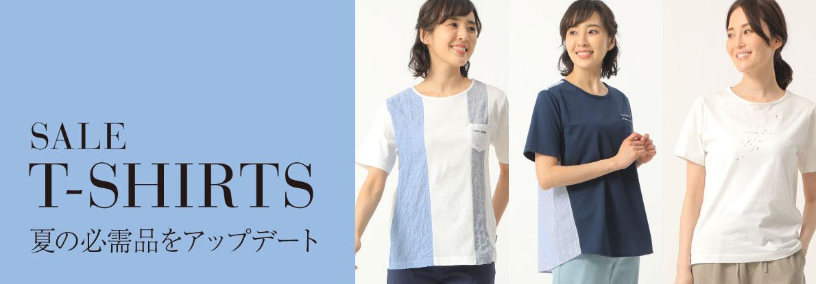 セールTシャツ 夏の必需品をアップデート