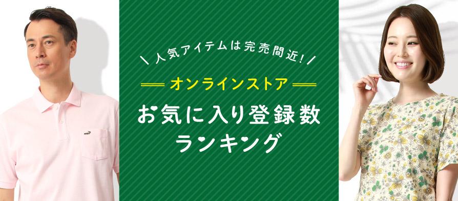 【注目アイテムは完売間近!】オンラインショップお気に入り登録数ランキング!